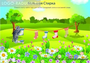 http://logo-raduga.ru/all-gallery-list/bolshaya-stirka