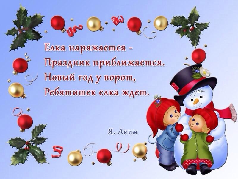 Стишки с новым годом для детей двух лет
