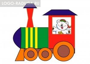 Поезд геометрических фигур