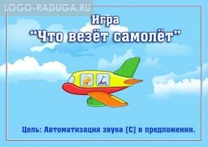 Что везет самолет