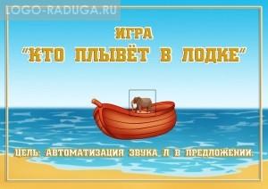 Кто плывет в лодке