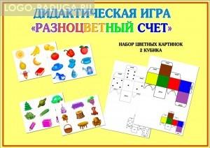 Разноцветный счет