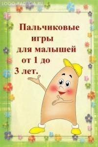 Пальчиковые игры для малышей от 1 до 3 лет