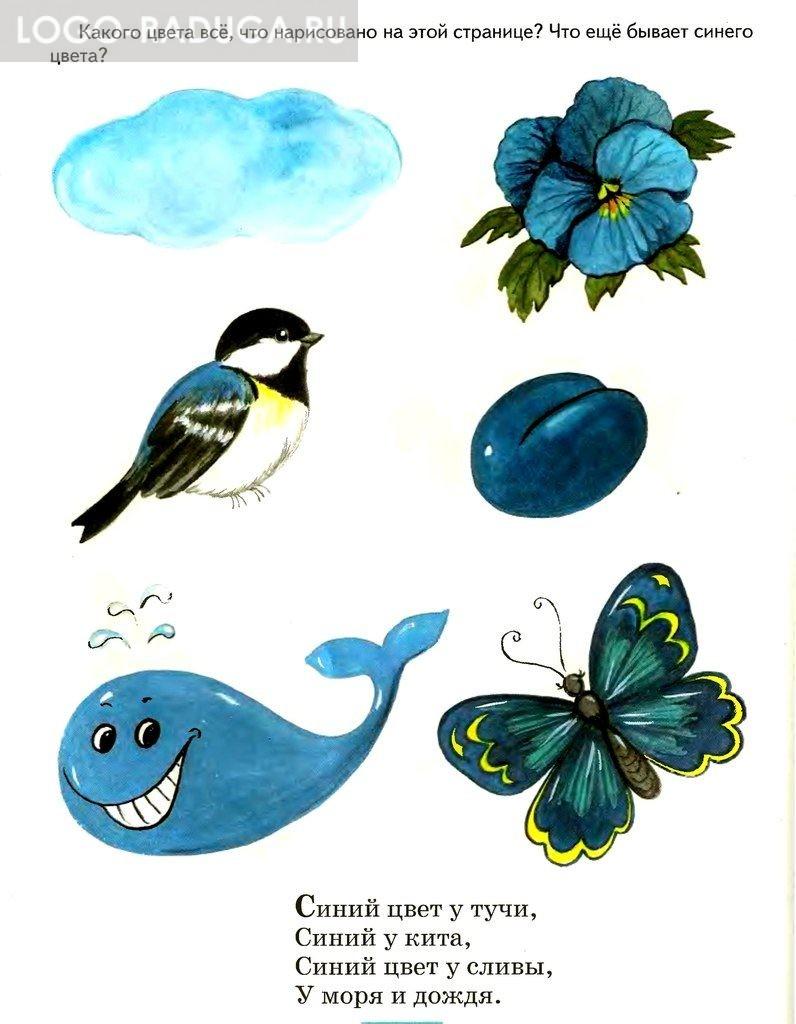 Знакомство с голубым цветом