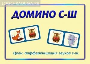 Домино С-Ш