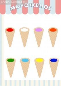 Положи шарик мороженого по цвету