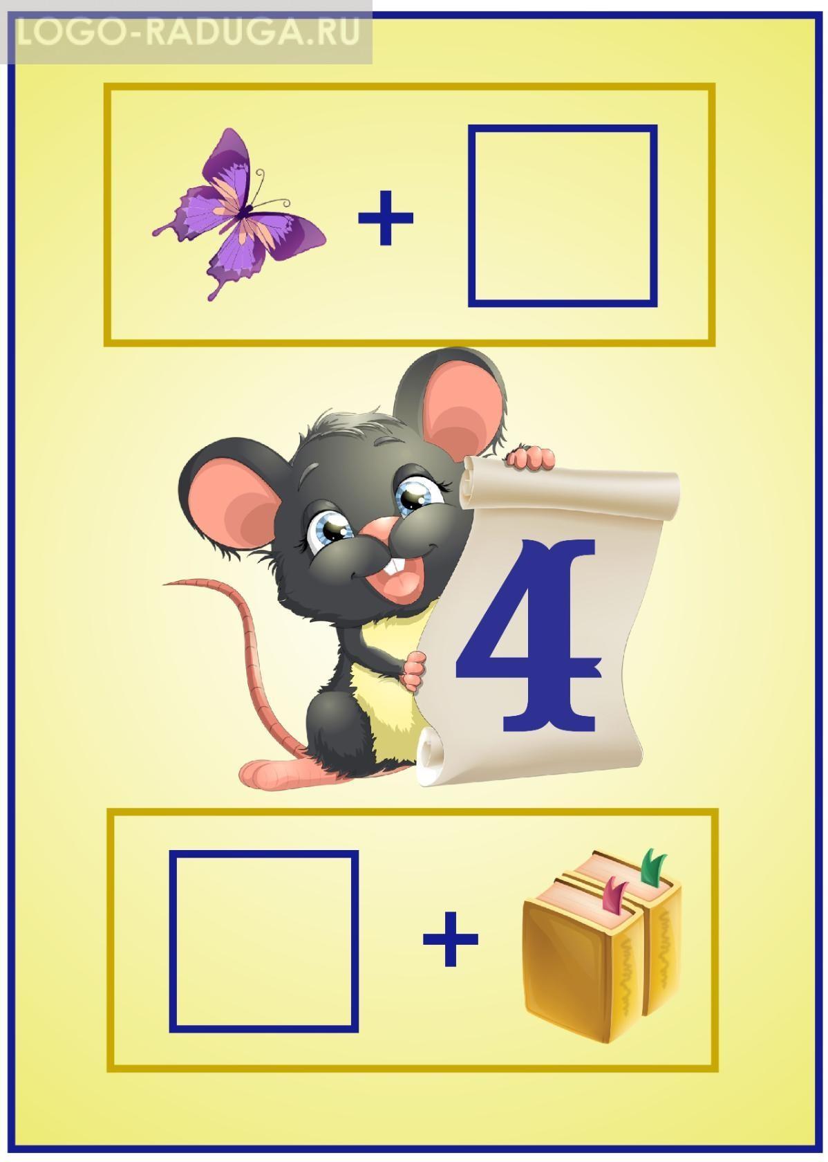 игры по знакомству с составом числа 5